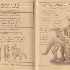 自分で描くドラゴン図鑑