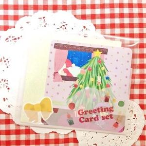 グリーディングカードセット クリスマス
