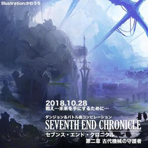 第二章 古代機械の守護者〜SEVENTH END CHRONICLE