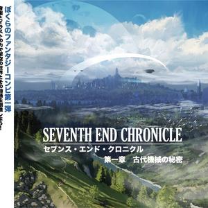 第一章 古代機械の秘密〜SEVENTH END CHRONICLE【無料公開版】