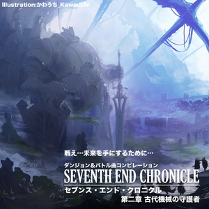 第二章 古代機械の守護者〜SEVENTH END CHRONICLE【無料公開版】
