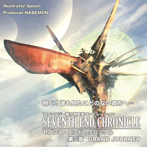 第三章 GRAND JOURNEY 〜 SEVENTH END CHRONICLE【無料公開版】