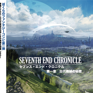 SEVENTH END CHRONICLE 第一章 古代機械の秘密
