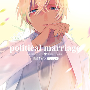 political marriage