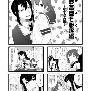 妙高型と駆逐艦〜なちぼの編〜