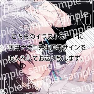 灰田ナナコ先生直筆サイン入りイラストカード付き【僕を悪い子にして2】