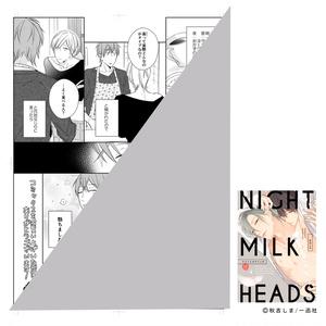 ナイトミルクヘッズ/ナイトミルクヘブン