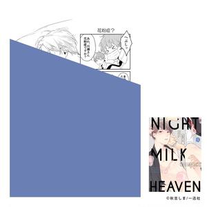 ナイトミルクヘッズ/ナイトミルクヘブン |著:秋吉しま
