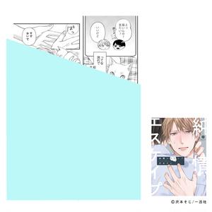 純情エスケイプ |著:沢本そじ