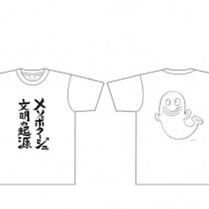 ひとりじめマイヒーロー 康介のTシャツ「メソポタージュ文明の起源」