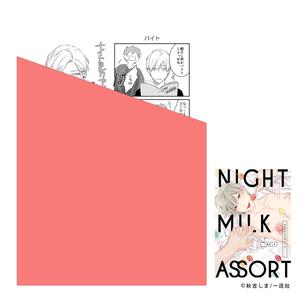 ナイトミルクアソート |著:秋吉しま