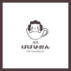 【C96】喫茶ぽぽりおん ランチタイムセット
