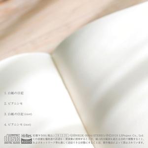 白紙の日記 (CD版)
