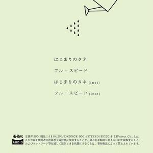 はじまりのタネ (DL版)