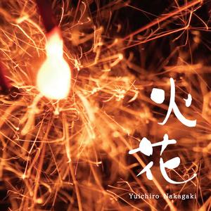 火花 (CD版)