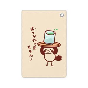 すずめ氏【おつかれさまちゅん!】オリジナルパスケース