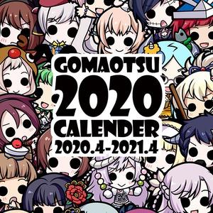 ゴ魔乙2020年度カレンダー
