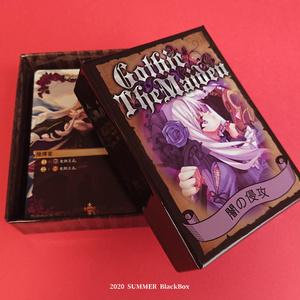 Gothic The Maiden -闇の侵攻-