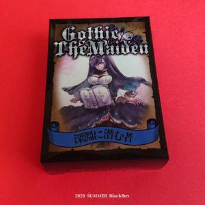 Gothic The Maiden -深淵に潜む者-