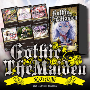 Gothic The Maiden -光の決断-
