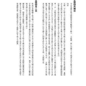 木戸孝允日記(明治元年)