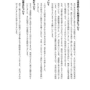 木戸孝允日記(明治二年)