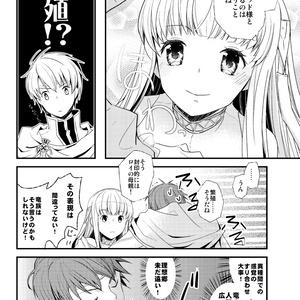 エリニニコピー本【こくほこ9新刊】