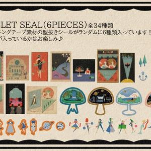 フレークシール(SECLET SEAL)