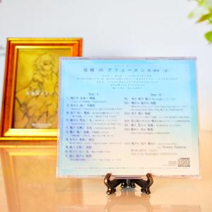 双極のグリューエン 第一楽章 -光- CD ver. 初回限定