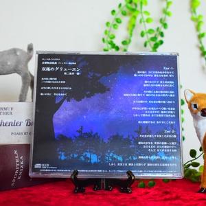双極のグリューエン第二楽章-闇- CDver