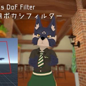 Kurotori's DoF Filter v0.1 - VRChat用ボカシフィルター