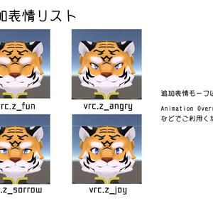 【VRChatアバター】カンフータイガー