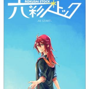 六彩ストック-RE START-
