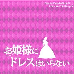 お姫様にドレスはいらない。