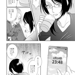 【PDF版】お医者さんとバーのママとバレンタイン(創作百合同人誌)
