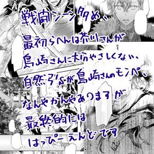 パラノイアの妄執【芥藤】