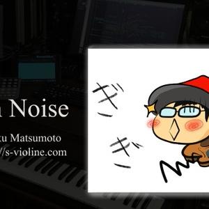 ヴァイオリン音源①【ノイズ】