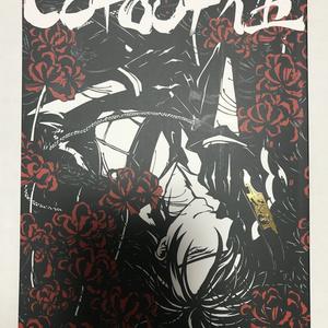 C97 切り絵作品集5「CUTOUT伍」