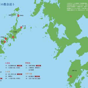 ISLAND TRIP 1  -五島・天草の教会巡り