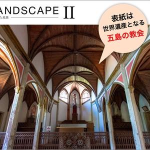 ISLANDSCAPE II -日本の離島で見た風景-