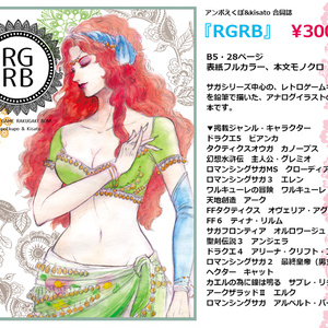 ★あんしんBOOTHパック RGRB レトロゲーム落書き本