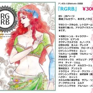 自家通販 RGRB レトロゲーム落書き本