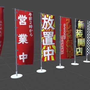 """VRChat想定の""""のぼり"""""""