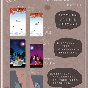 9/21〜 合同誌『Autumn』
