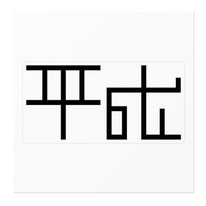 平成ロゴステッカー-黒