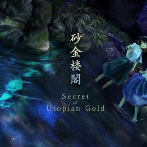 砂金楼閣 ~ Secret of Utopian Gold
