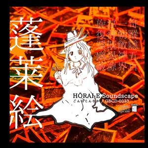 蓬莱絵 ~ HŌRAI-E Soundscape
