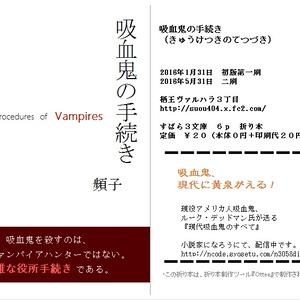 吸血鬼の手続き_折本pdf