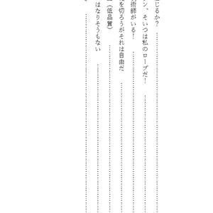 ルマーリンと友達(Skyrim小説本サンプル)