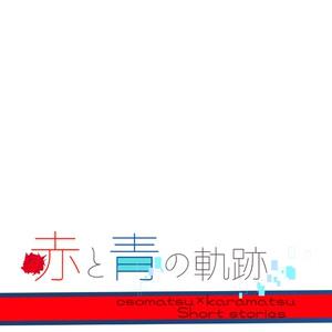 「赤と青の軌跡」